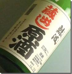 【あす着可】鯨波(くじらなみ) 本醸造蔵出し生原酒 にごり酒 720ML/ギフト/誕生日