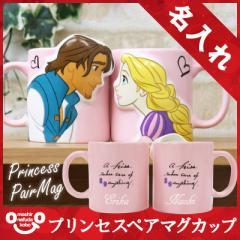 新築祝い 記念日 ラプンツェル アリエル アラジン Disney かわいい ペアマグカップ《プリンセスペアマグカップ》【翌々営業日出荷】敬老