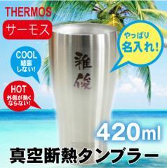 タンブラー 名入れ グラス THERMOS サーモス 420 ビール ステンレス ≪サーモス真空断熱タンブラー/JDE-420≫【翌々営業日出荷】w_na