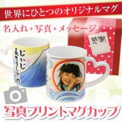 オリジナル マグカップ 写真入 孫 名入れ おばあ...