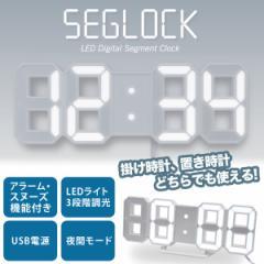 LEDデジタルセグメントクロック RELAX セグロック SEGLOCK LED 置き時計 掛け時計 RSG-WH USB アラーム スヌーズ