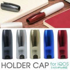 iQOS ホルダーキャップ メタルカラー ホルダー アイコス 2.4/2.4Plus OCP-iQ 5色【メール便OK】