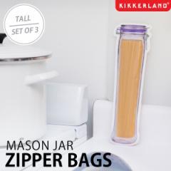 【KIKKERLAND/キッカーランド】MASON JAR ZIPPER BAGS/メイソンジャージッパーバッグ エコ 収納バッグ 3枚入り TALLサイズ