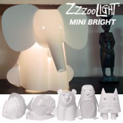 ZzzooLIGHT ズーライト Zzzoo Light ズーライト MINI BRIGHT ミニブライト USB ナイトライト ラミン・ラザニ氏デザイン イタリア