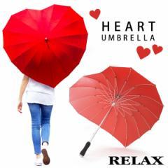 RELAX/リラックス】ハート型 アンブレラ UMBRELLA 傘 かさ 長傘 雨傘