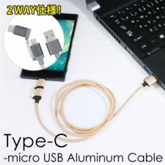 Type-C変換アダプタ付きmicroUSBケーブル 2WAY USBケーブル 1m スマホ android USB2.0 最大出力5V/2.4A【メール便OK】