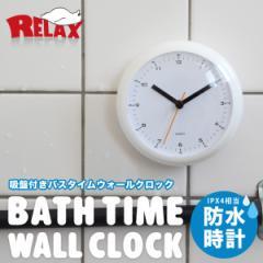 RELAX バスタイムウォールクロック バスクロック 吸盤 防水時計 風呂 時計 防水 防滴 おすすめ 浴室 リラックス 生活雑貨 引っ越し祝い