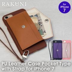 iPhone7ケース RAKUNI ラクニ PU Leather Case Pocket Type with Strap for iPhone7 カードケース PUレザー【メール便OK】