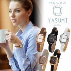 腕時計 レディース おしゃれ 送料無料 RELAX リラックス YASUMI ヤスミ 腕時計 ギフト 女性 彼女 ブランド プレゼント 保証1年