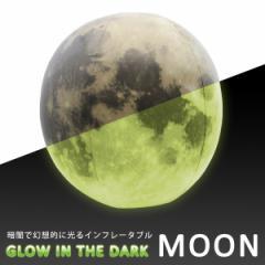 GLOW IN THE DARK 蓄光インフレータブル MOON INFLATABLE インテリア 宇宙  月 プラネット ボール オブジェ GTO-12GIDM【メール便OK】