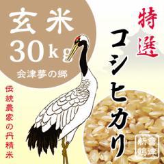 【特選コシヒカリ】 玄米 30kg 28年会津米新鶴産・産直米 送料無料