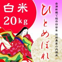 【ひとめぼれ】 白米 20kg (10kgX2) 28年会津米新鶴産・産直米 送料無料