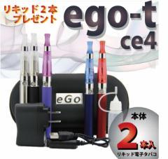 【電子タバコ】eGO-T CE-4 2本セット!大容量1100mAh キャリングケース リキッド2個付き(ベイプ x6 VAPE)