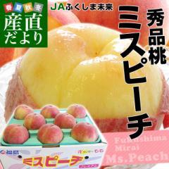 送料無料 福島県より産地直送 JAふくしま未来 ミスピーチ 秀品桃 約2キロ(7から9玉)もも 産直だより