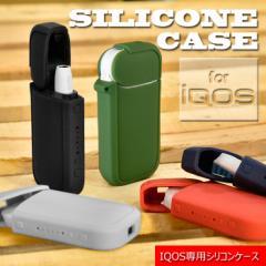 iQOS ソフト シリコン ケース アイコス プロテクションケース 充電可 フタ 別体式 5色バリエーション