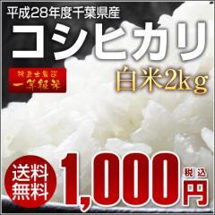 【送料無料】平成28年千葉県産コシヒカリ《一等米》白米2kg※メール便2通でのお届けとなります。