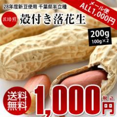 28年度【ALL¥1000】【送料無料】千葉半立殻つき...