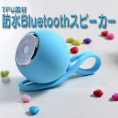 Bluetooth2.1 ワイヤレススピーカー 防水 防滴 耐衝撃 スピーカー ポータブルスピーカー お風呂 アウトドア スポーツ BTS36