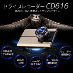 ドライブレコーダー ドラレコ 暗視 高画質HD録画 常時録画  動体検知録画 Gセンサー強制保存 3インチ大画面 DRCD616