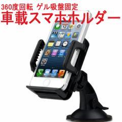ゲル吸盤式 スマホホルダー 車載 吸盤固定用クレードル付き ワンタッチリリース iPhone Android 縦置き横置き対応 CSTD31NEW