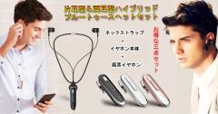 ワイヤレスイヤホン 片耳・両耳 スマホ/Tablet/PC対応 通話 音楽可 超長待機 残電量表示 Bluetooth4.1 ネックストラップ付き BTRK2