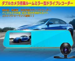 ルームミラー+ドラレコ+バックカメラセット  4.3インチ Gセンサー搭載 DC12V ルームミラー型ドライブレコーダー H704