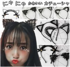 髪飾り カチューシャ  猫耳 かわいい ヘアアクセサリー コスプレ コスチューム パーティー ヘアクリップ ヘアピン  クリスマス