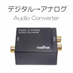 送料無料 DAC デジタル(光&同軸)→アナログ(RCA) オーディオ変換器 端子金メッキ加工