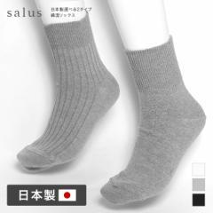 [メール便送料無料]日本製選べる2タイプ綿混ソックス