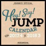 ◆ジャニーズ事務所公認★Hey! Say! JUMP【スクールカレンダー 2017.4〜2018.3】17/3/9発売予定