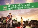 ◆初回生産限定★いきものがかり Blu-ray+CD【超いきものまつり2016 地元で  SHOW!! 〜厚木でしょー!!!〜】16/12/21発売