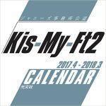 ◆ジャニーズ事務所公認★Kis-My-Ft2【スクールカレンダー 2017.4〜2018.3】17/3/9発売予定