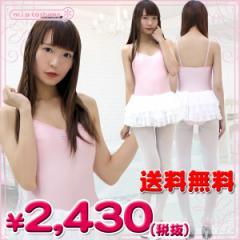 ■即納!特価!在庫限り!■チュールスカート付きキャミソールレオタード 色:ピンク×白 サイズ:M/BIG