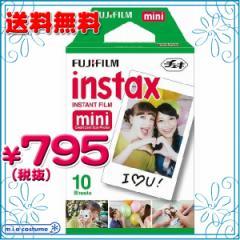 ■送料無料■即納!特価!在庫限り!■  FUJIFILM チェキ用フィルム 単品 instax mini 1PK(10枚) 富士フイルム