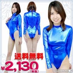 ■送料無料■即納!特価!在庫限り!■ 長袖ハイネックレオタード(後ファスナー) 色:青 サイズ:M/BIG