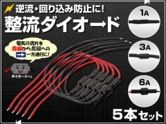 整流ダイオード 5本セット ヘッドライト フォグランプLEDテープ など電装品使用時にあると便利!