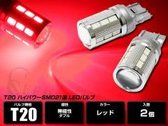 T20 LED ダブル ウェッジ ハイパワーSMD21連 レッド 2個セット T20 テールランプ