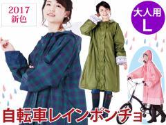 自転車レインポンチョ 大人用 Lサイズ 2017MayVe...
