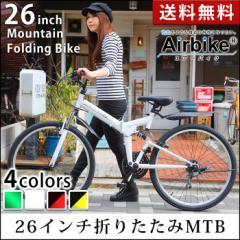 折りたたみ自転車 26インチ サスペンション付き シマノ 21段変速 Airbike (折り畳み自転車 折畳み自転車 コンパクト アウトドア)