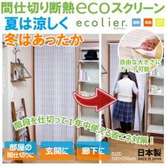 【即納】【送料無料】 間仕切り断熱エコスクリーン 巾100cm×丈250cm 【日本製】【間仕切りカーテン リビング階段 玄関 廊下】