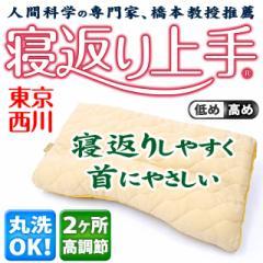東京西川 人間科学から生まれた枕 「 寝返り上手枕 」 高さ調節OK ( 洗える まくら 父の日 マクラ ギフト )