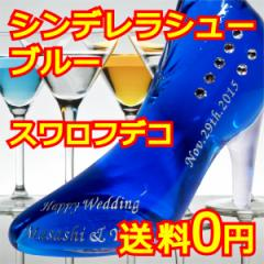 名入れ リキュール スワロフスキー デコ 【シンデレラシューブルーキュラソー 350ml】 ガラスの靴 結婚祝い 送料無料