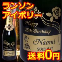 名入れ シャンパン 誕生日 プレゼント 結婚祝い ギフト 還暦祝い 退職祝い 名入れ ワイン 【ランソンアイボリーラベルドミセック 750ml】
