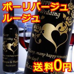 名入れ ワイン 誕生日 プレゼント 結婚祝い ギフト 還暦祝い 退職祝い 送料無料 名入れ 赤ワイン 【ボーリバージュルージュ 750ml】