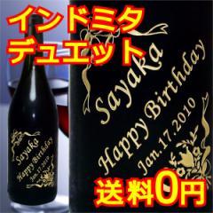 名入れ ワイン 誕生日 プレゼント 結婚祝い ギフト 送料無料 名入れ 赤ワイン 【インドミタデュエットプレミアムピノノワール 750ml】