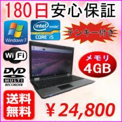 【6ヶ月保証】【Core i5搭載】★テンキー付き 中古ノートパソコン★HP ProBook 6550b CD・DVD再生&書込みOK・Wi-Fi対応・Win7仕様♪
