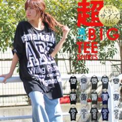 毎年大HITの着痩せ 超BIG Tシャツ 超BIGサイズ ワイドドルマン 半袖 ビッグTシャツ【即納】9561-64LD