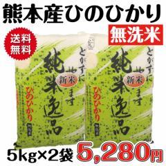 新米 純米逸品ひのひかり 無洗米 特A 全国送料無料 28年産 100%熊本産 10kg(5kg×2袋) ヒノヒカリ 100%