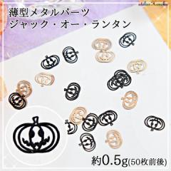 薄型メタルパーツ ジャック・オー・ランタン 約0.5g(50枚前後)★レジン封入パーツ ハロウィン かぼちゃ