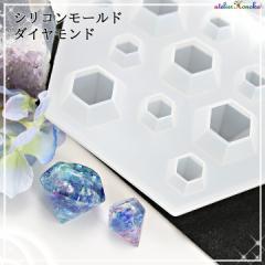 シリコンモールド ダイヤモンド★シリコン型 シリコンモールド レジン型 宝石型 ジュエリー型